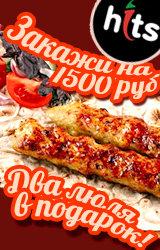 Шашлык Hits: При заказе от 1500 руб. - два люля-кебаба в подарок!
