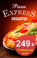 Pizza Express: специальная цена - 249 р.